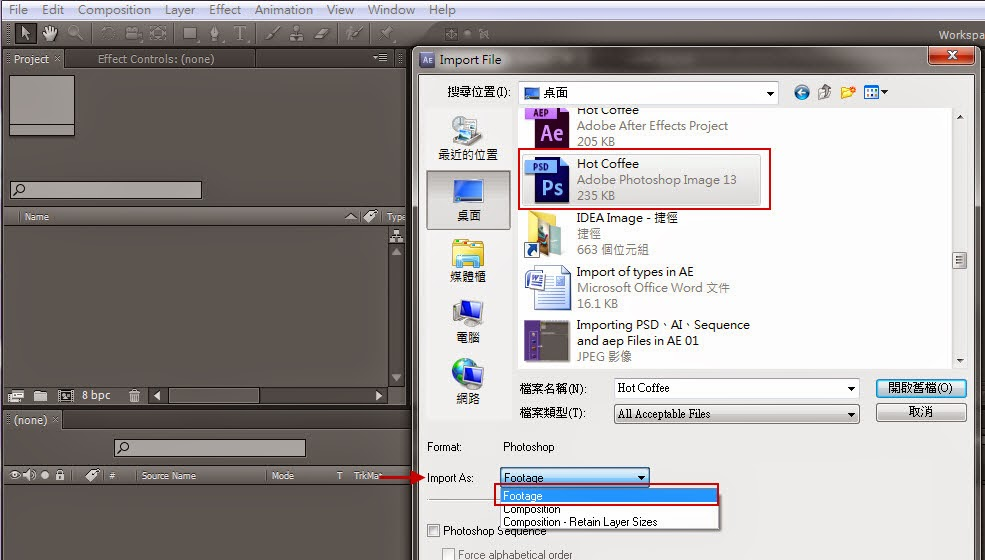 Importing PSD、AI、Sequence and aep Files in AE 04
