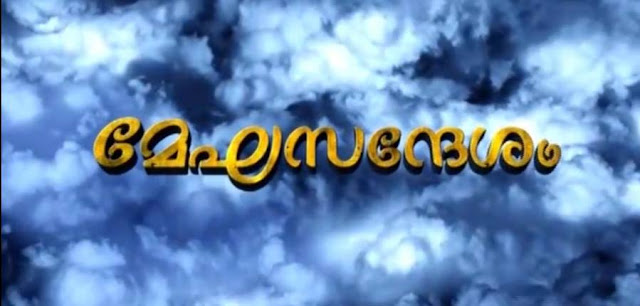Meghasandesham serial on Kairali TV
