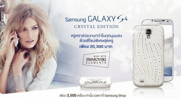 Samsung Galaxy S4 Hadirkan Tipe Kristal