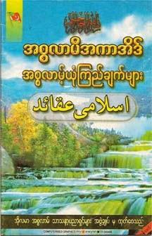 Islamic Beliefs - Ulama F.jpg