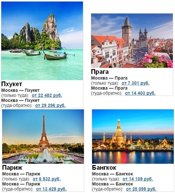 Большая распродажа авиабилетов по России и по всему миру | ticket sale