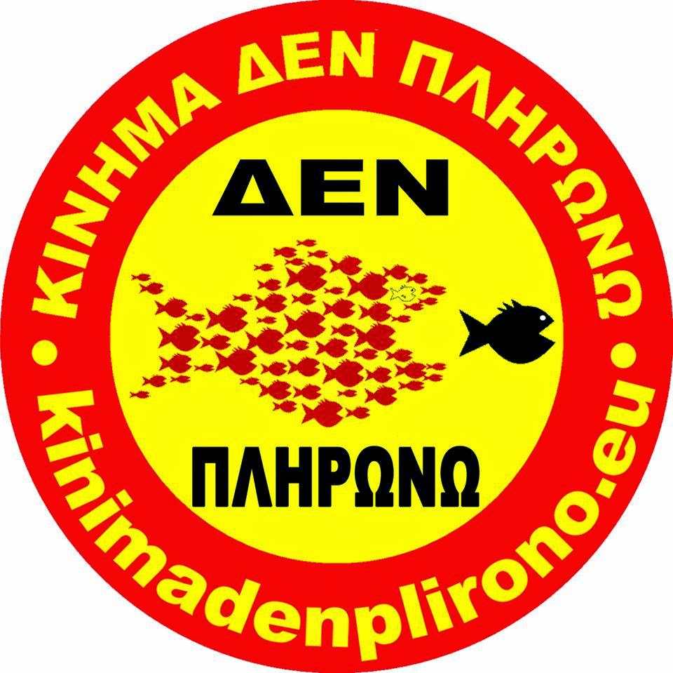 https://www.facebook.com/groups/kinimadenplirono.eu/