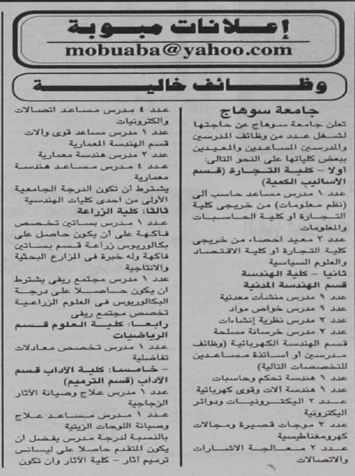 وظائف مصر : وظائف خالية في جامعة سوهاج بمصر يوليو 2013