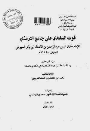 قوت المغتذي على جامع الترمذي - جلال الدين السيوطي pdf