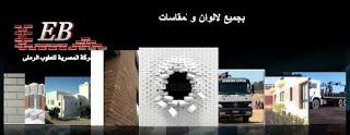 وظائف الشركة المصرية للطوب الرملى 2016