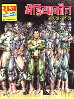 Bheriya Kaun Nagraj-Kobi-Aur-Bheriya-Hindi-Comic