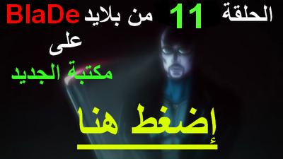 الحلقة 11 من الانمي blade BLADE+11