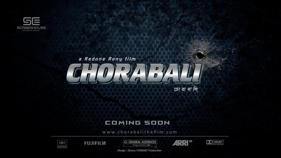 Images of Chorabali Movie Wallpaper