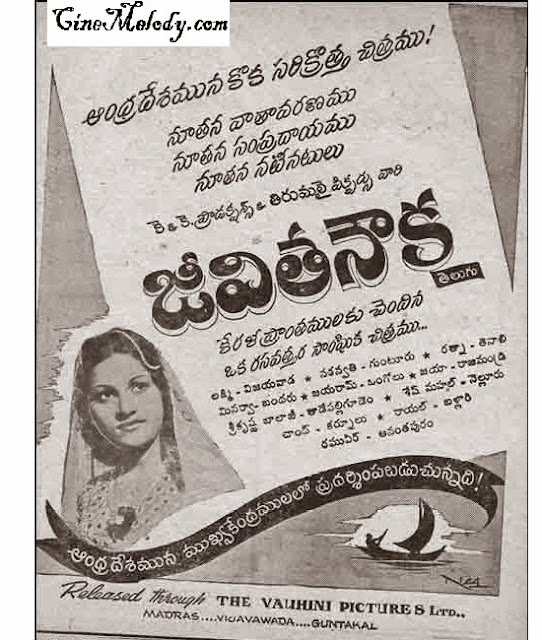 Jeevitha Nouka Telugu Mp3 Songs Free  Download  1951