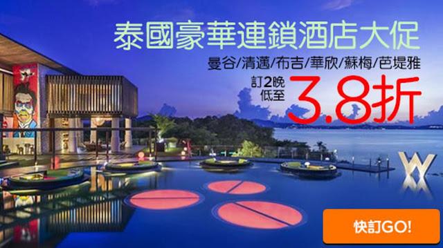 AirAsiaGo 泰國【豪華連鎖酒店】大促,低至3.8折,明年7月31日前入住。