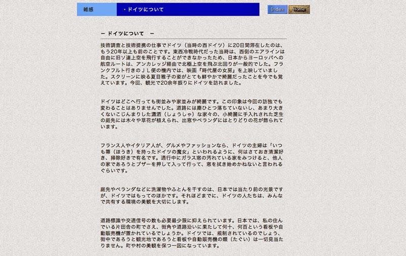 雑感 ・ドイツについて http://washimo-web.jp/Report/Mag-Deutsch.htm