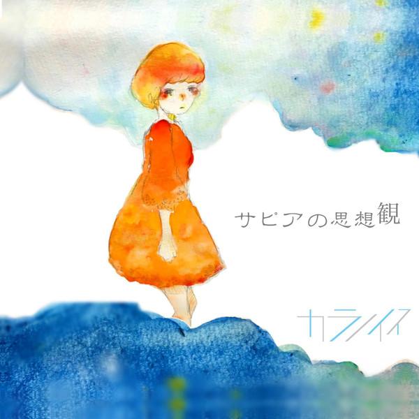 [Single] カラノイス – サピアの思想観 (2016.07.19/MP3/RAR)