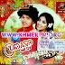 Sunday VCD Vol 140 [Taxi Knhom Em] Full Album