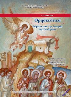 Θρησκευτικα Γ Γυμνασιου σχολικο βιβλιο