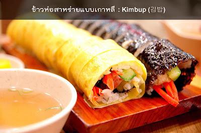 ข้าวห่อ สาหร่ายแบบเกาหลี - Kimbup (김밥)