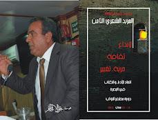 قصيدتان للشاعر حسين القاصد في مهرجان المربد الثامن