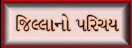ગુજરાતીમાં વાંચો