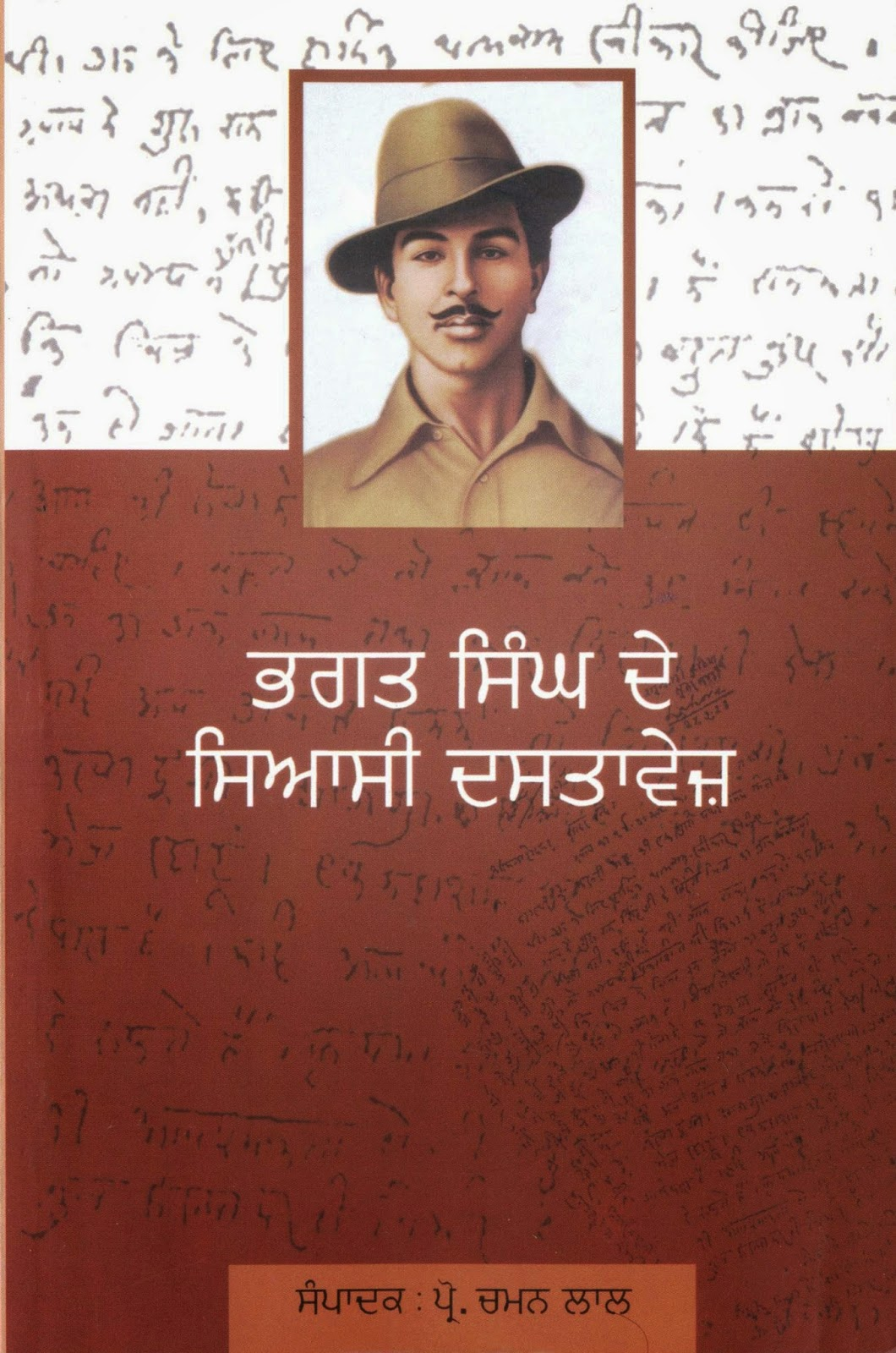 bhagat singh study chaman lal my books on bhagat singh and complete list of my books on bhagat singh and other revolutionaries whose titles are given here