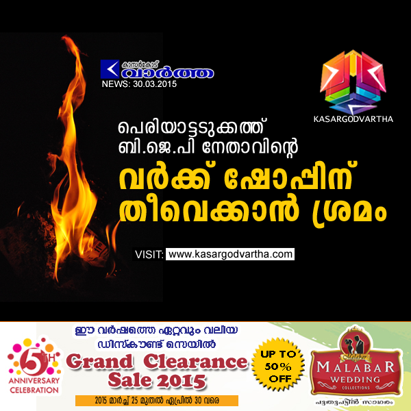 Kasaragod, Kerala, Bekal, fire, Work shop, BJP, BJP volunteer, Police, Compliant, Case, Accuse,