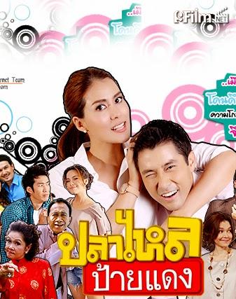 Pla Lhai Paai Daeng 2015 poster