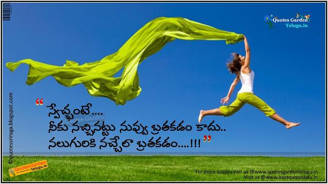 Good Telugu Nice Freedom Quotes images