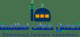 تحميل خطب اسلاميه