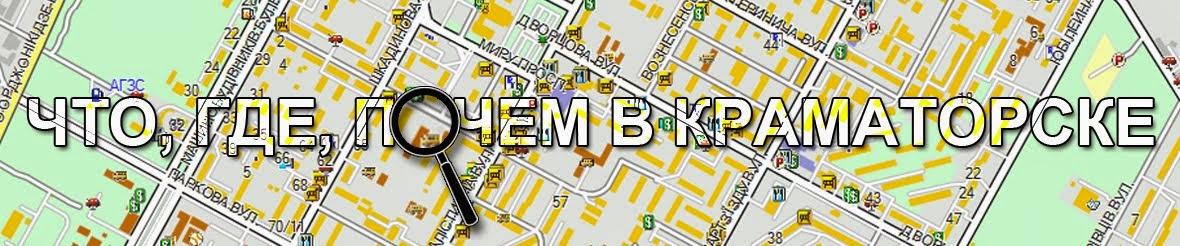 Что, где, почем в Краматорске