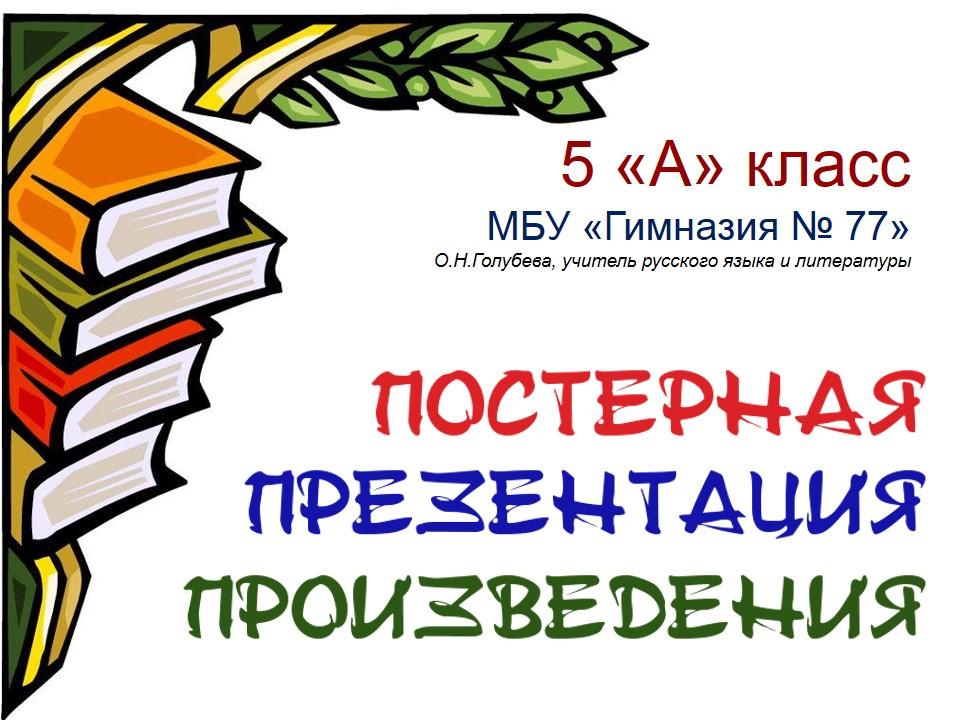 """Виртуальная читательская конференция учащихся 5 """"А"""" класса"""