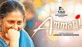 Ammani 2015 Tamil Movie