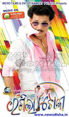 Odia Film Rangila Toka – Free full mp3 Songs Download