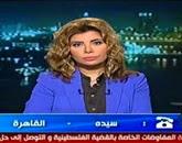 برنامج نبض القاهرة -مع سحر عبد الرحمن  حلقة الأحد 21-12-2014