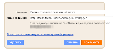 blogger gadget follow by email settings