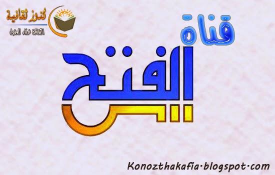 أحدث تردد لقناة الفتح للقرأن الكريم 2014 نايلسات