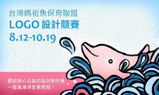 台灣媽祖魚保育聯盟LOGO徵選活動 ( 2014/10/19 截止 )