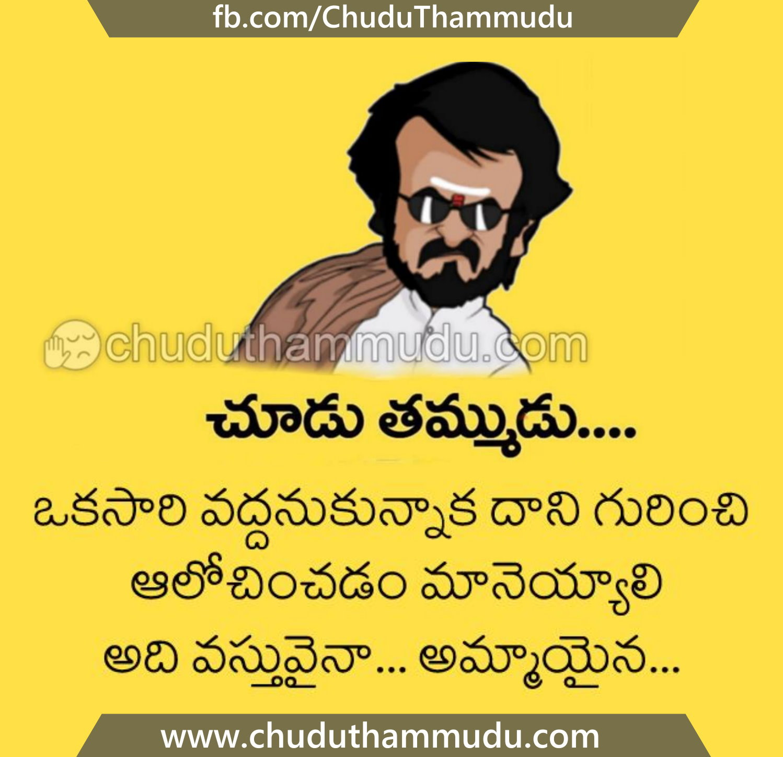Chudu Thammudu Funny Telugu Quote on Love Failures