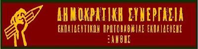 http://dhsy-xanthi.blogspot.gr/