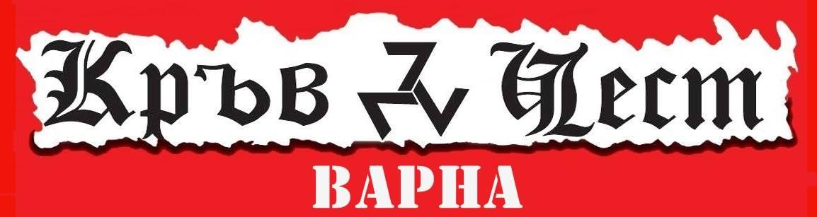Blood & Honour Varna