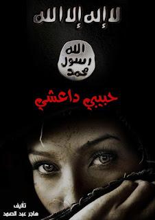 تحميل رواية حبيبي داعشي - هاجر عبد الصمد PDF