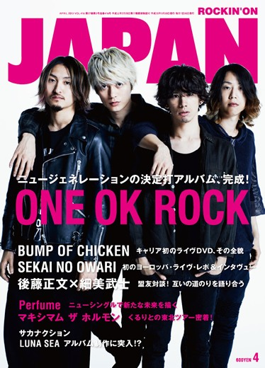 ONE OK ROCK All Mine lyrics