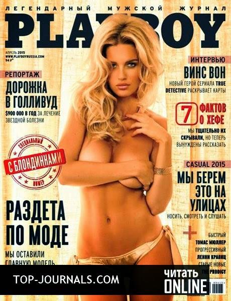 плэйбой журнал смотреть фото