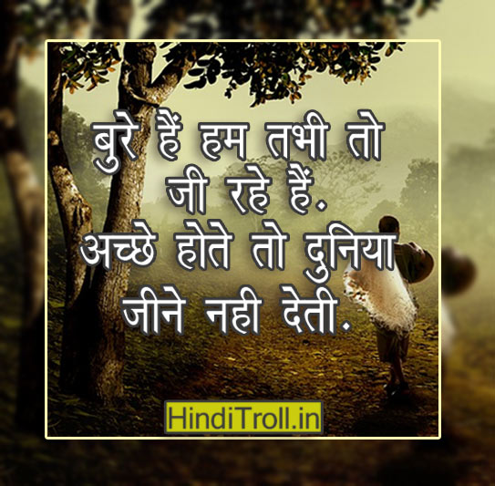 Bure Hai Hum Tubi Ton Jee Rhe Hai | Sad Hindi Comment Whatsapp Profile Picture, Hindi Motivational Quotes And Facebook Hindi Quotes Wallpaper