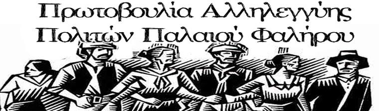 Πρωτοβουλία Αλληλεγγύης Πολιτών Παλαιού Φαλήρου