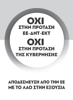 Το ψηφοδέλτιο του ΚΚΕ για το δημοψήφισμα.