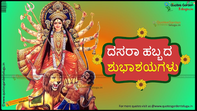 Vijayadashami Dussehra Kannada Quotes Greetings wallpapers