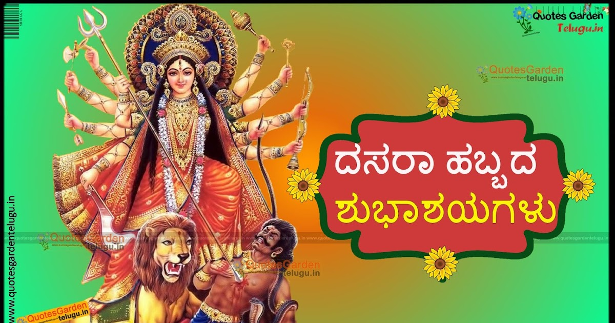 Vijayadashami Dussehra Kannada Quotes Greetings Wallpapers Quotes Garden Telugu Telugu Quotes English Quotes Hindi Quotes