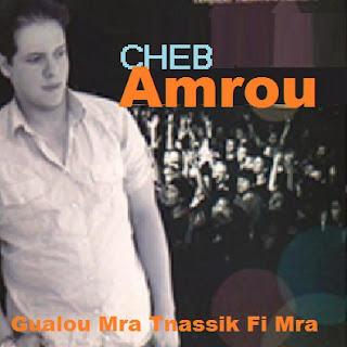 Cheb Amrou-Gualou Mra Tnassik Fi Mra