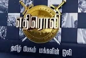 Ethiroli Shakthi TV 17th September 2017