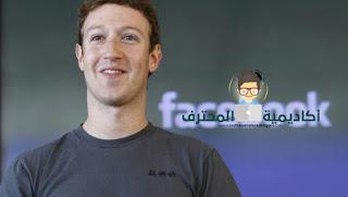 مؤسس الفيسبوك مارك زوكربيرج