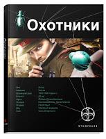 """бесплатная аудиокнига Ларисы Бортниковой  """"Охотники. Книга 1: Погоня за жужелицей"""""""
