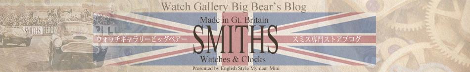 スミスの時計